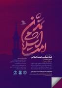 دوره آموزشی «امت اسلامی – تمدن اسلامی» در تهران برگزار می شود