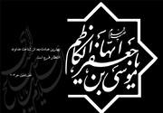 امام کاظم(ع) با دو تدبیر، تشیع را تقویت کردند
