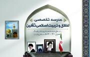 مدرسه تخصصی اخلاق و تربیت اسلامی ثقلین مشهد طلبه می پذیرد
