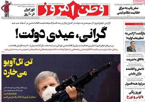 صفحه اول روزنامههای دوشنبه ۱۸ اسفند ۹۹