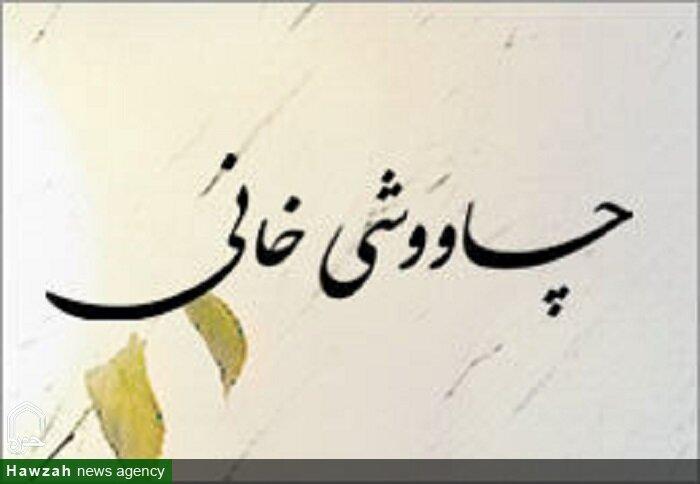 فیلم    چاووشی خوانی برادران حسینی در روز قرآنی بوشهر