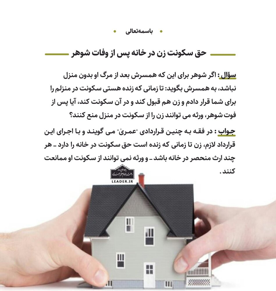 احکام شرعی | حق سکونت زن در خانه پس از وفات شوهر