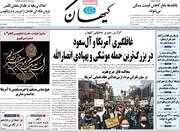 صفحه اول روزنامههای سه شنبه ۱۹ اسفند ۹۹