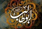 آخرین امانت دار وصایای انبیا علیهم السلام