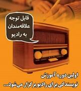 دوره آموزشی «نویسندگی برای رادیو» ویژه بانوان طلبه برگزار میشود