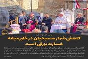 عکس نوشت | پاپ در موصل
