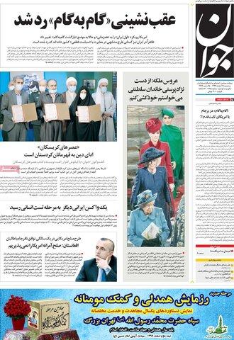 صفحه اول روزنامههای یکشنبه 19 اسفند ۹۹