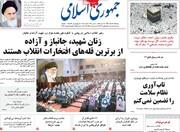 صفحه اول روزنامههای چهارشنبه ۲۰ اسفند ۹۹