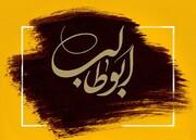 یادداشت رسیده | ایمان ابوطالب(ع) از دیدگاه اهلبیت (علیهمالسلام)