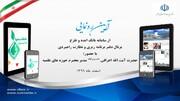 گزارشی اجمالی از رونمایی پورتال دفتر برنامه ریزی و نظارت راهبردی