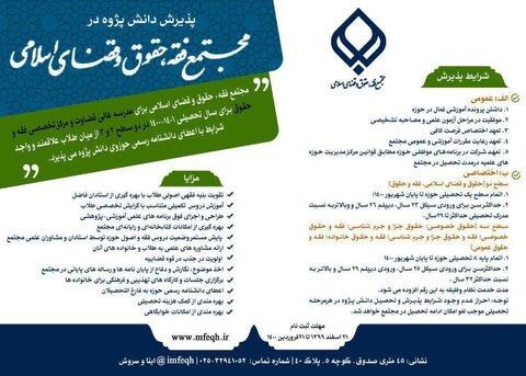 مجتمع فقه،حقوق و قضای اسلامی دانش پژوه می پذیرد