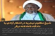عکس نوشت | شیخ مظلوم نیجریه در انتظار آزادی یا دادگاه ناعادلانه دیگر