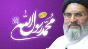 رئیس شورای علمای شیعه پاکستان: بعثت پیامبر اسلام نوید نجات برای بشریت است