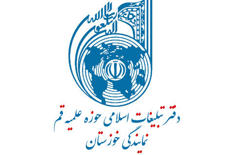 دفتر تبلیغات اسلامی خوزستان