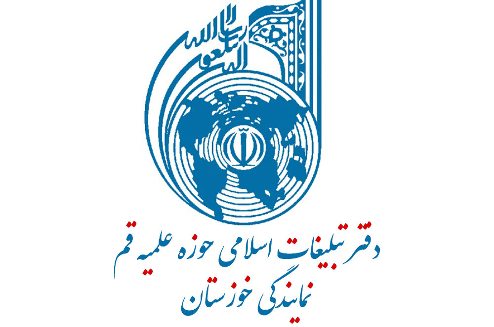 برگزاری جلسه کمیته جذب تبلیغ تخصصی مبلغان خوزستان