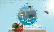 مدرسه علمیه شهید صدوقی (ره) مشهد طلبه می پذیرد