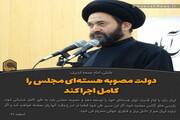 عکس نوشت | شکست رسانههای استکباری با فرمایشات آیتالله سیستانی
