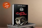 """رمان """"عاشق داعشی من"""" به چاپ چهارم رسید"""