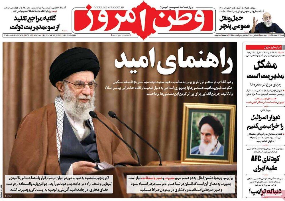 صفحه اول روزنامههای شنبه ۲۳ اسفند ۹۹