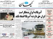 صفحه اول روزنامههای یکشنبه ۲۴ اسفند ۹۹