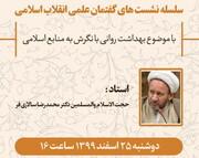 نشست «بهداشت روانی با نگرش به منابع اسلامی» در تهران برگزار می شود