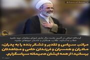 عکس نوشت | آیت الله اعرافی خطاب به اساتید، همکاران و خادمان حوزههای علمیه