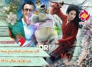قاب سینمایی شبکه پنج سیما در نوروز ۱۴۰۰