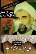 روحانی انقلابی گیلان درگذشت
