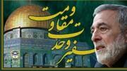 وبینار بین المللی «سفیر وحدت و مقاومت» برگزار می شود