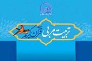 تمدید مهلت ثبتنام اولین دوره تربیت مربی حفظ مفاهیم آیات قرآن