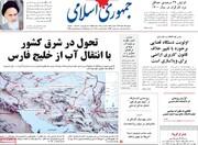 صفحه اول روزنامههای دوشنبه ۲۵ اسفند ۹۹
