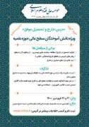 برگزاری دوره کوتاه مدت مدرسه عالی فقه و علوم اسلامی برای طلاب متقاضی ورود به مقطع خارج