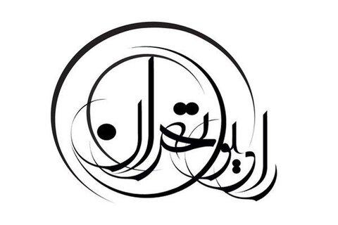 «نورباران» شبکه رادیویی تهران در ایام شعبانیه