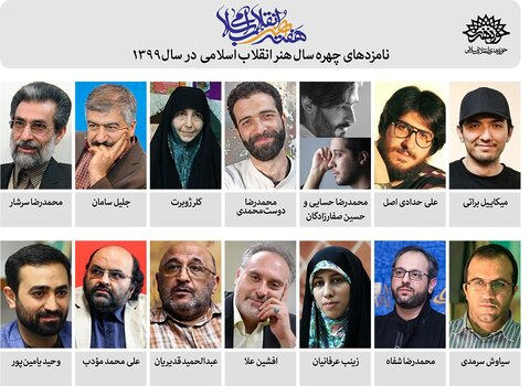 ۱۴ نامزد مرحله اول «چهره سال هنر انقلاب» معرفی شدند