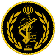 The IRGC members, caused an awakening in the Islamic world
