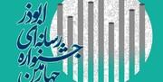 نفرات برتر جشنواره رسانهای ابوذر آذربایجانشرقی معرفی شدند