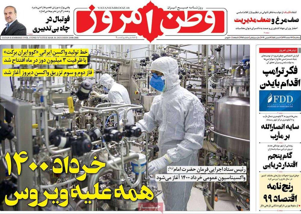 صفحه اول روزنامههای سه شنبه ۲۶ اسفند ۹۹