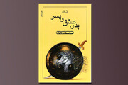 """کتاب """"پدر، عشق و پسر""""؛ اثری ماندگار از سید مهدی شجاعی"""