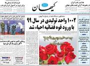 صفحه اول روزنامههای چهارشنبه ۲۷ اسفند ۹۹