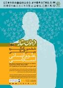 فراخوان ارسال مقاله به ششمین کنگره بین المللی علوم انسانی اسلامی