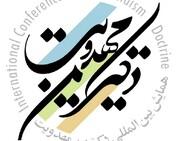 برگزاری مجازی همایش دکترین مهدویت با پیام تصویری آیت الله العظمی جوادی آملی
