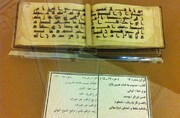 روضہ امام علی رضا (ع) میں امام حسین(ع) کے دست مبارک سے لکھے ہوئے اور ان سے منسوب قرآن کریم کے قلمی نسخہ کی رونمائی