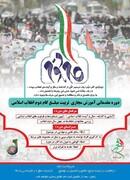 دوره مقدماتی آموزش مجازی «تربیت مبلغ گام دوم انقلاب اسلامی» برگزار می شود