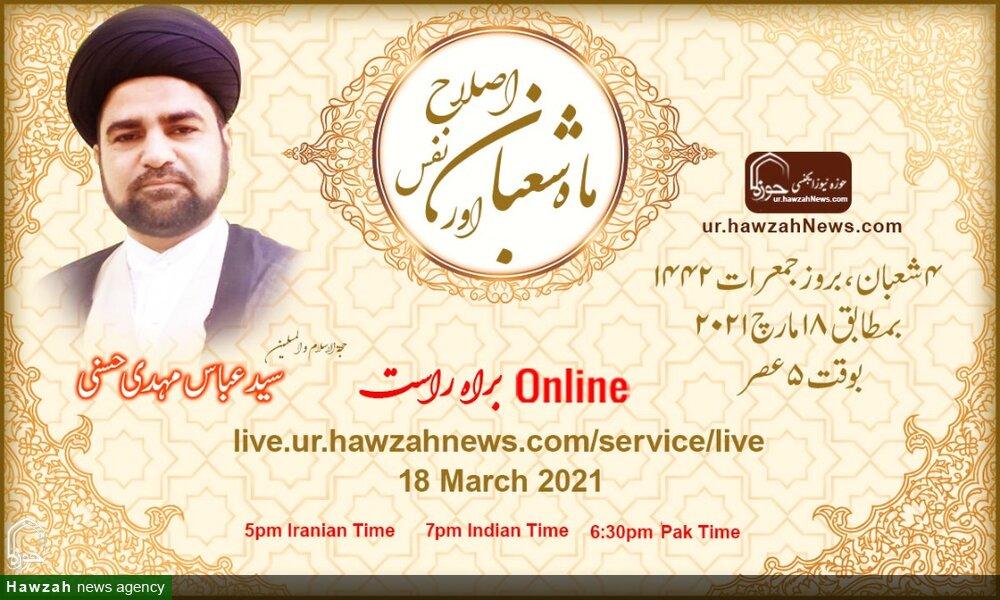 ویڈیو/حجت الاسلام والمسلمین مولانا ڈاکٹر سید عباس مہدی حسنی زید عزہ