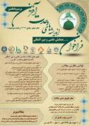 همایش بینالمللی امام صادق(ع) و ابوحنیفه در افغانستان برگزار میشود