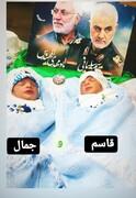 انتخاب نام سردار سلیمانی برای نوزاد عراقی