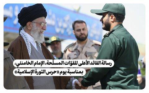 على «حرس الثورة الإسلامية» أن يستمر بقوة في أنشطته الجديرة