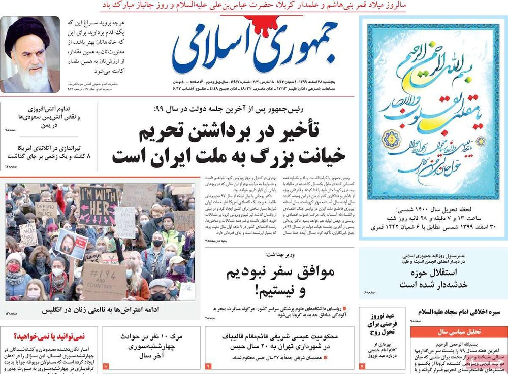 صفحه اول روزنامههای پنج شنبه ۲۸ اسفند ۹۹