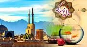 برنامه های حوزه خواهران یزد در نوروز ۱۴۰۰ رنگ امام زمانی گرفت