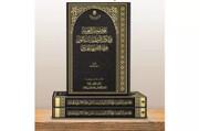 العتبة العبّاسية تنقّب مخطوطات خزانة فيض الله أفندي